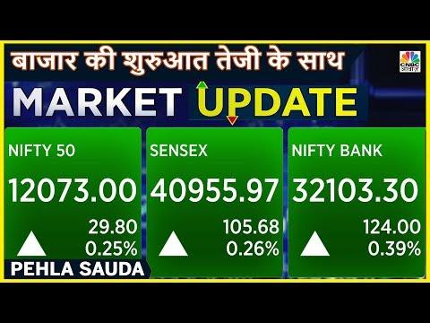 Sensex और Nifty की शुरुआत आज तेजी के साथ | Pehla Sauda | CNBC Awaaz
