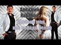 Аркадий Кобяков Любовь моя, как лебедь белая (классная песня...)
