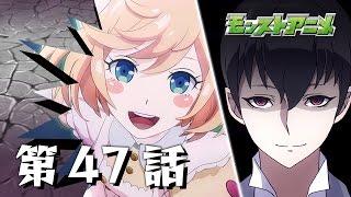 第47話「混沌のジグラート」【モンストアニメ公式】 thumbnail