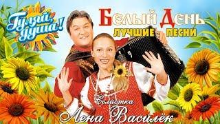 БЕЛЫЙ ДЕНЬ и Лена Василёк - Лучшие и любимые песни