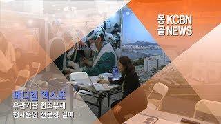 메디컬 엑스포 인 몽골리아...해외행사 유관기관 협조 부재 전문성 높여야