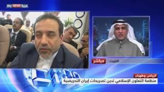 منظمة التعاون الإسلامي تدين تدخلات إيران في المنطقة
