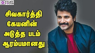 Sivakarthikeyan To Do A Science Fiction Film || Tamil Focus