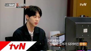 tvN Shift Z세대 1위 검색플랫폼은 유튜브? 성공으로 가는 그들만의 검색법 181117 EP.4