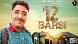 12 Barsi | VijayRaj, Vikky, Joy, Tapas, Gokan | New Haryanvi Songs Haryanavi 2019 | RMF