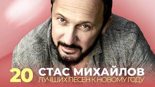 Стас Михайлов - 20 лучших песен к Новому году