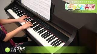 大切なもの / みつき : ピアノ(ソロ) / 上級