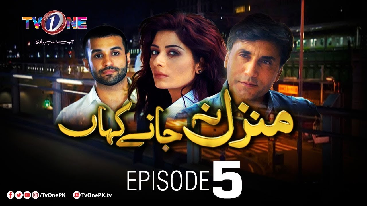 Manzil Na Janay Kahan Episode 5 TV One Aug 17, 2019