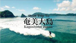 Short Surf Trip to Amami Oshima【奄美大島 サーフィン 鹿児島】