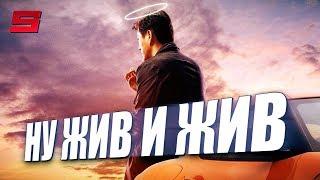 ФОРСАЖ ЗАНИМАЕТСЯ НЕКРОФИЛИЕЙ