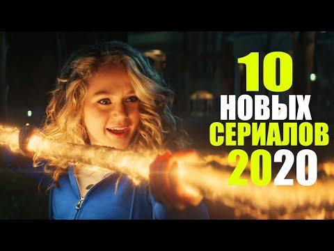 ТОП 10 НОВЫХ СЕРИАЛОВ 2020, КОТОРЫЕ УЖЕ МОЖНО ПОСМОТРЕТЬ/ТРЕЙЛЕРЫ СЕРИАЛОВ 2020, 1 СЕЗОН