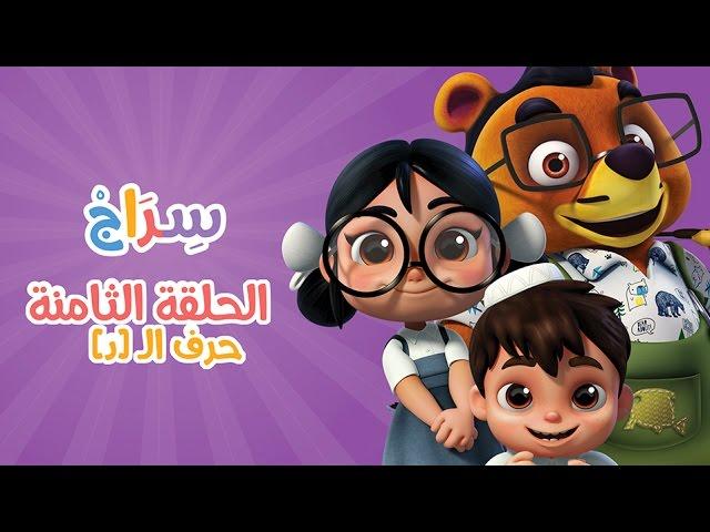 كارتون سراج - الحلقة الثامنة (حرف الدال) | (Siraj Cartoon - Episode 8 (Arabic Letters