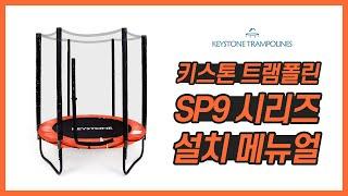 키스톤 트램폴린 SP9 시리즈 설치 메뉴얼 영상