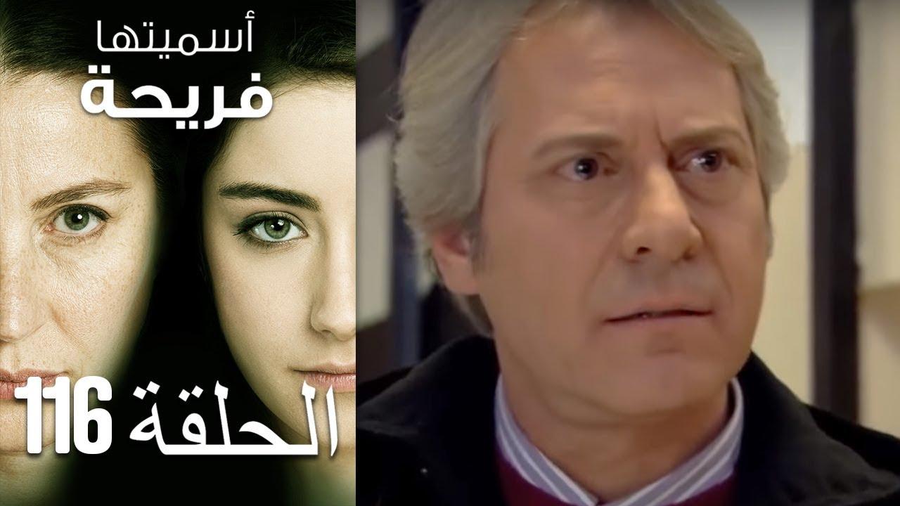 Asmeituha Fariha   اسميتها فريحة الحلقة 116