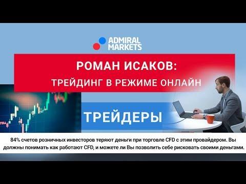 Трейдеры: Исаков # 60 Процентная ставка / отошел от торгового плана и потерял