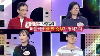160201 우리말겨루기 예고 ㅣ KBS방송