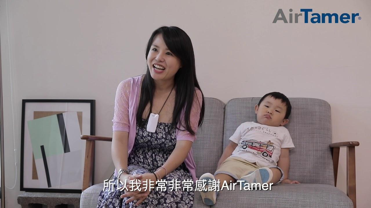 美國AirTamer個人負離子空氣清淨機 A310見證_王小姐篇