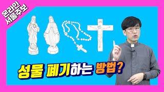 성물 폐기하는 방법? I 가톨릭교리상식 ep9