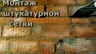 Монтаж штукатурной сетки на печку.(, 2016-02-15T12:33:43.000Z)