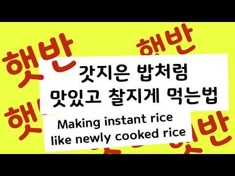 오뚜기밥, 햇반 갓지은 밥처럼 찰지고 맛나게 먹는법, cj 햇반 오뚜기밥 데우기 조리법, 즉석밥, 인스턴트밥, 밥하기, 밥짓기, 밥 하는법, korea instant rice,