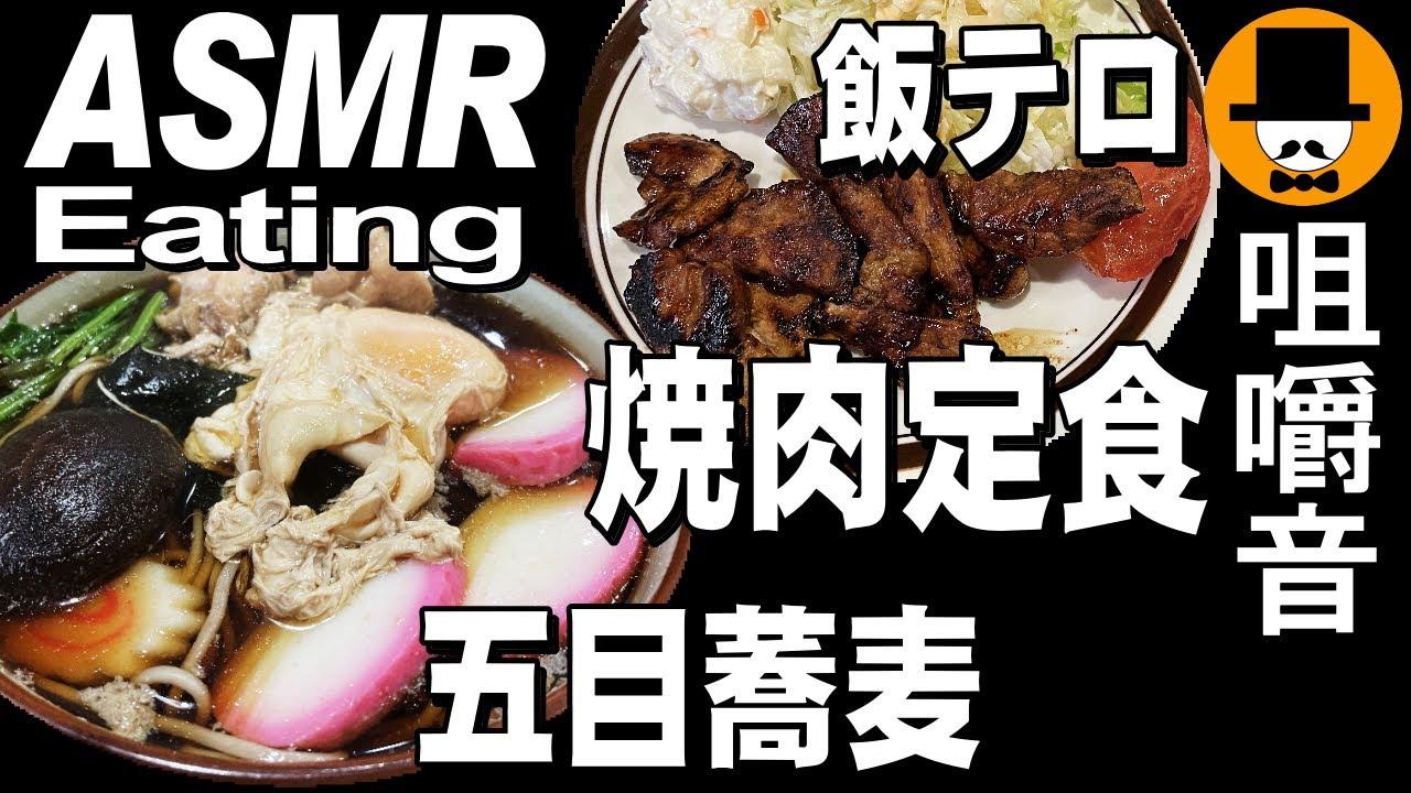 焼肉定食[咀嚼音 飯テロ 外食 動画]五目蕎麦を蕎麦屋で食べるオヤジJapan