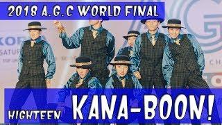 HIGHTEEN Side Gold Medalist KANA-BOON! 2018 AGC (All Generation Cha...
