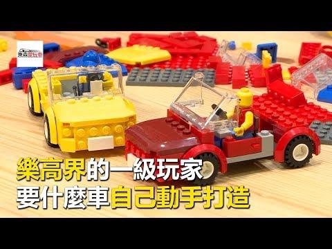 樂高界的一級玩家 要什麼車自己動手打造《玩車最原創》寶兒 -東森愛玩車