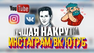 Как накрутить подписчиков, лайки, просмотры в Вконтакте, ЮТУБЕ Инстаграме, Твиттере. РАБОТАЕТ!!