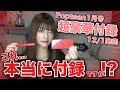 【付録】日本最速でめるるが付録をレビュー!12/1発売の付録は付録を超えた?【Popteen】【メイク】