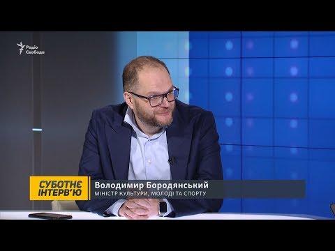 Міністр Бородянський про хор Верьовки, заяви Коломойського, інформаційну війну та українську мову