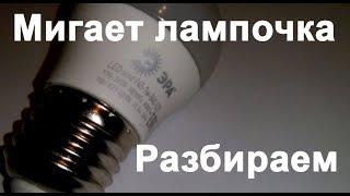 видео моргает светодиодная лампочка