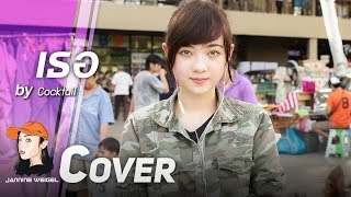 เธอ - Cocktail cover by Jannine Weigel (พลอยชมพู)