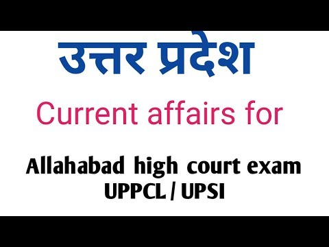 Current affairs on उत्तर प्रदेश  important for / allahabad high court exame / UPPCL / UPSI