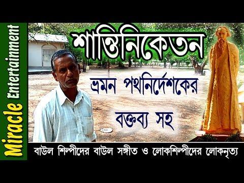 Shantiniketan Tour Ll Guide Speech Ll With Khoai Haat Ll Near Tarapith Ll Bolpur Ll Birbhum