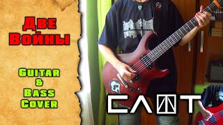 Слот - Две Войны / The Slot - 2 Wars (guitar & bass cover by mike_KidLazy)