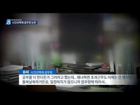 [대구MBC뉴스] '파트타임' 공무원?