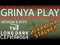 The Long Dark сложность Сталкер серия 064 В Одинокую Топь прохождение выживание на русском обзор mp3