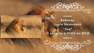 """Вебинар по живописи от Ольги Базановой - """"Лев"""""""