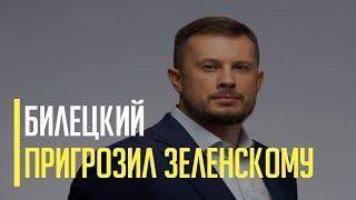 Срочно! Андрей Билецкий поставил ультиматум президенту Украины Владимиру Зеленскому