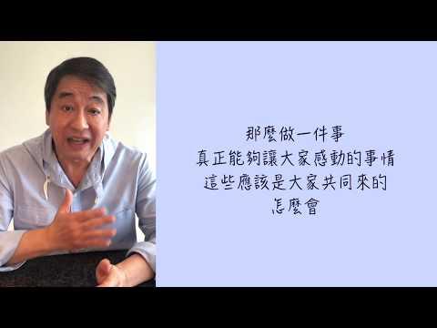 市長牽手李佳芬參加公益活動,被批評為干政,主辦活動的關懷台灣文教基金會董事長李濤説話