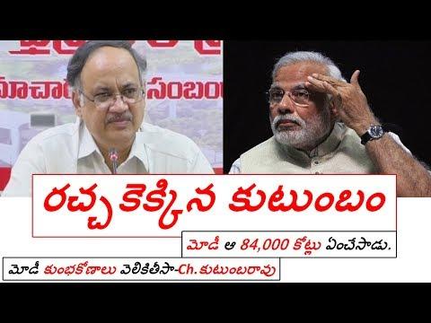 రచ్చకెక్కిన కుటుంబం | Ch Kutumba Rao Sensational Comments On Narendra Modi