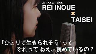 「井上玲音がJuice=Juiceの歌を・・・」#01