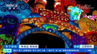 [天下财经]年关近 年味浓 主灯观赏互动融为一体| CCTV财经
