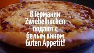 Zwiebelkuchen / Луковый пирог. Рецепт