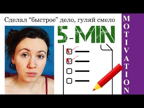 МОЕ ПРАВИЛО 5 минут — быстрые дела, быстрые успехи // Алчность Знаний