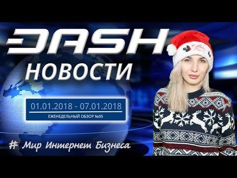 Dash профинансировал научно фантастический сериал «Хардфорк». Выпуск №95