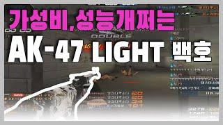 [구독자요청] 서든어택 무기리뷰 영구제 AK-47 LIGHT백호 사기적인성능,가성비! AK-47 입문자에게 …