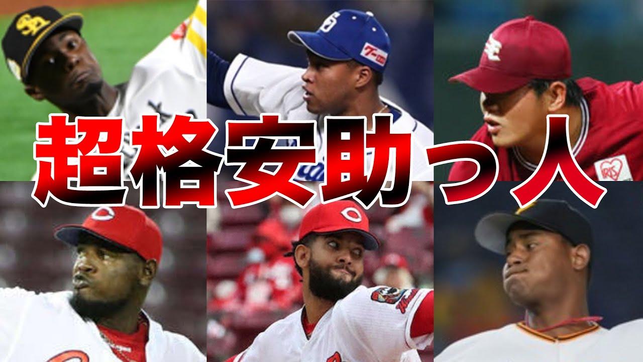 【コスパ最高】育成出身の助っ人外国人選手!!!!!!