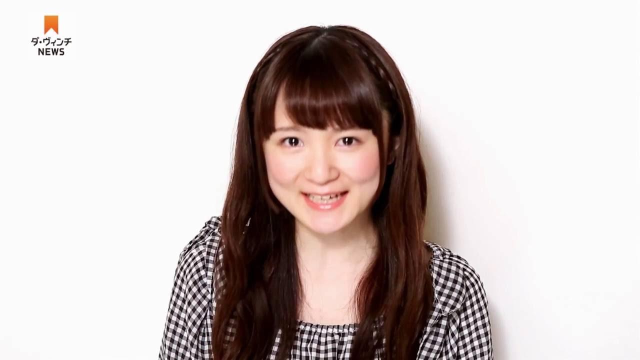 【聲優図鑑】和多田美咲さんのコメント動畫【ダ・ヴィンチニ ...