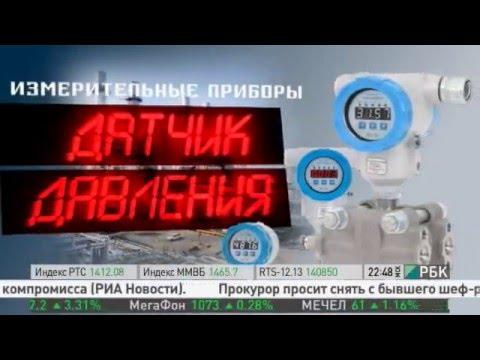Производство датчиков давления. Сделано в России. РБК